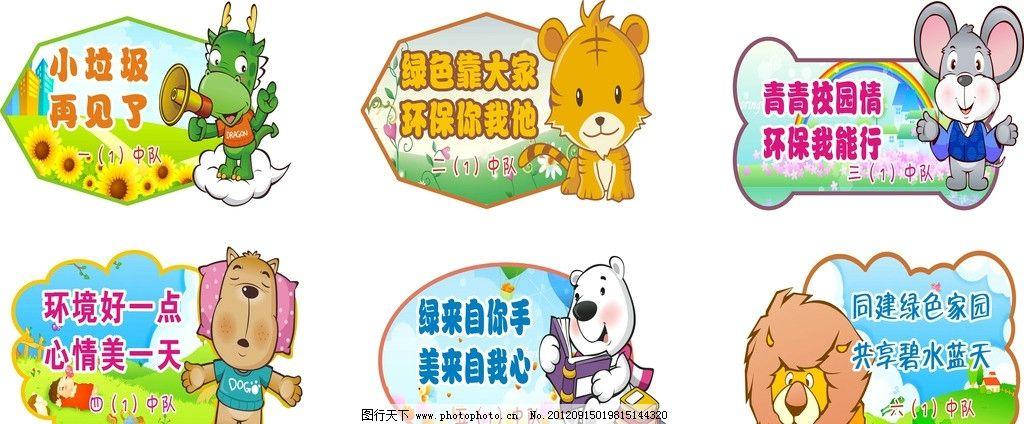 幼儿园 小学 卫生包干区牌 卡通 龙 虎 狗 兔 熊 狮子 公共标识标志