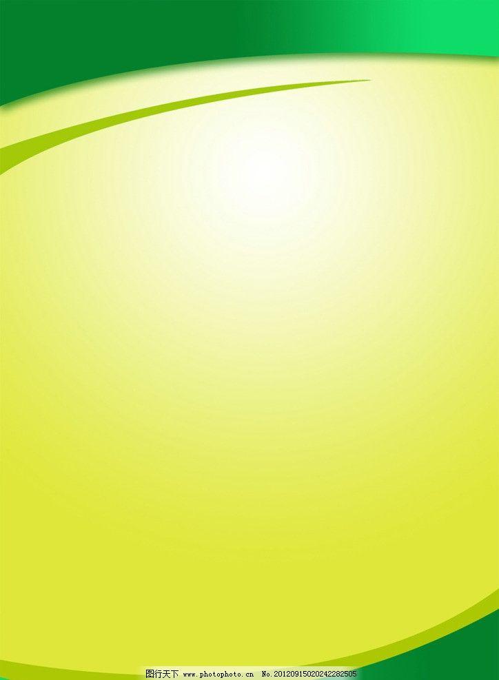 绿色背景图 绿色边框 展板
