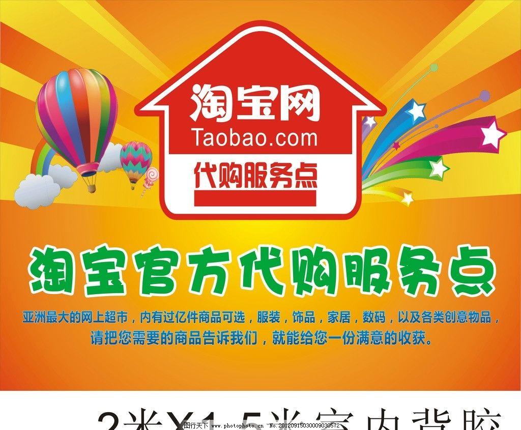 淘宝网 代购服务点 海报设计 广告设计 矢量 cdr