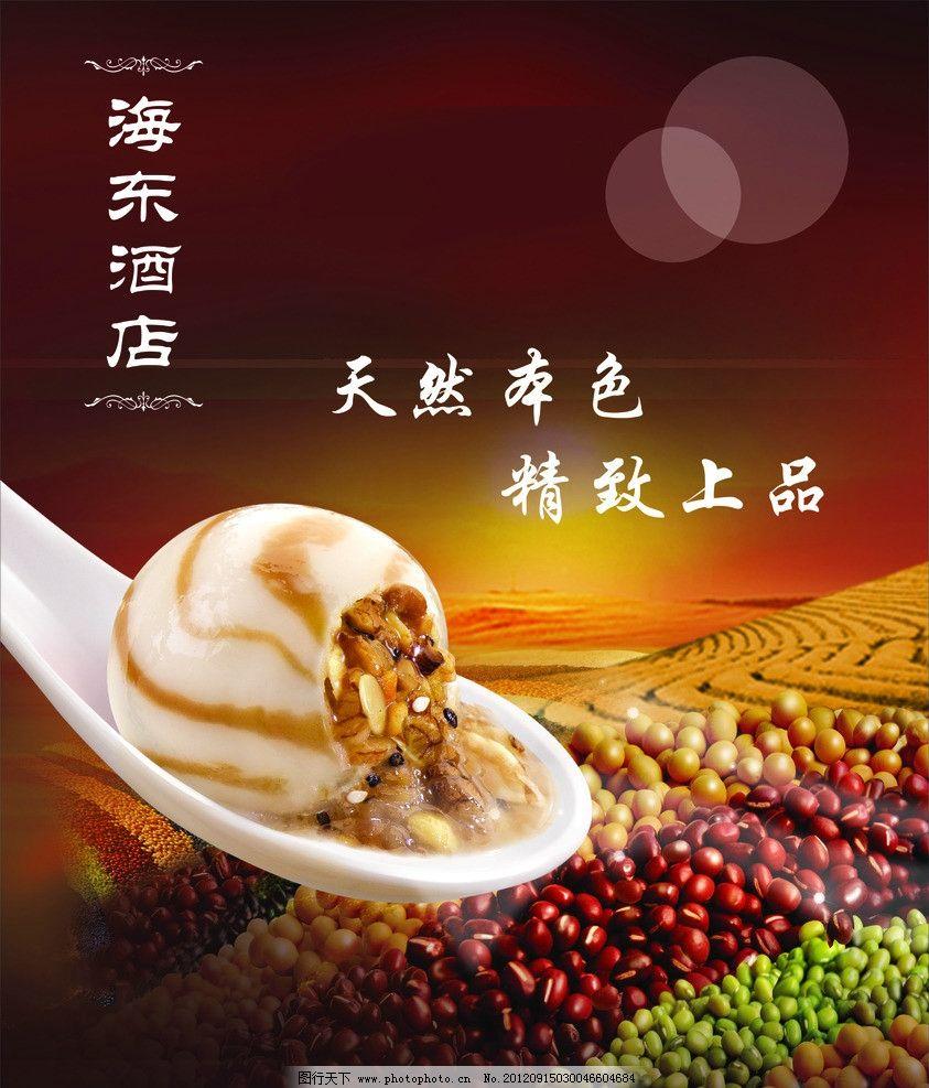 五谷杂粮海报图片