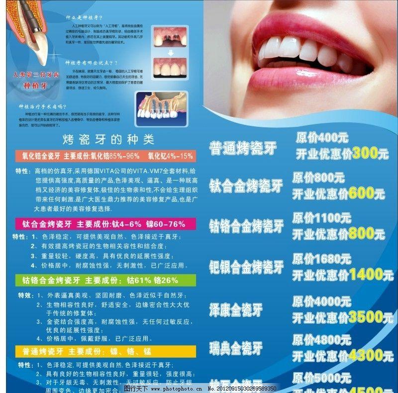 牙科诊所宣传单图片_展板模板_广告设计_图行天下图库