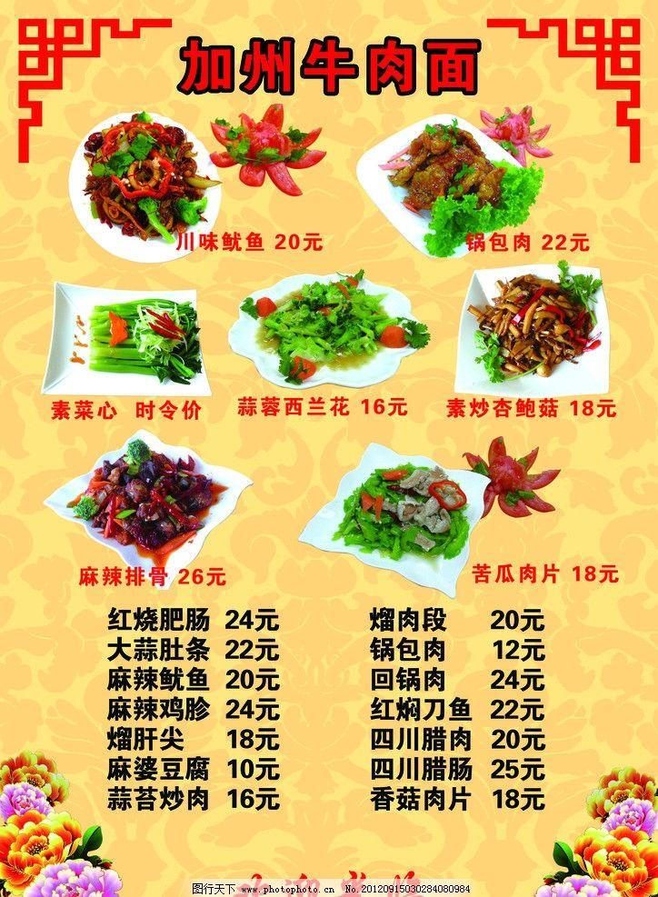 菜单 菜谱 菜牌 展板模板 广告设计模板 源文件 300dpi tif