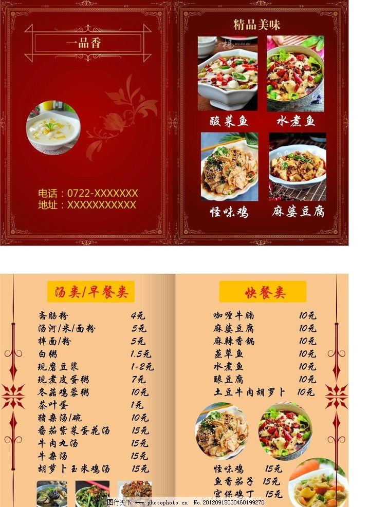 江西小炒菜单价格