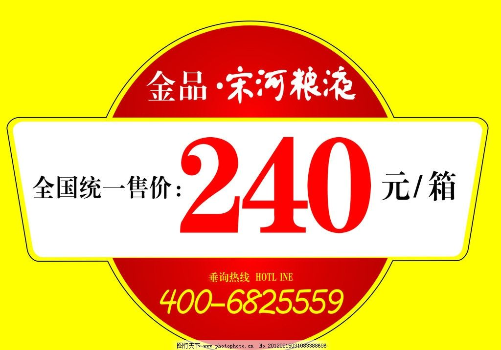 粮液 宋河浪液 价格牌 不干胶 价格签 标签 其他设计 广告设计 矢量 c