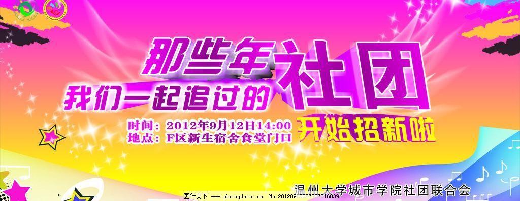 彩虹 翅膀 花纹 立体字 体育运动 文化艺术 舞台背景 音符 招新海报