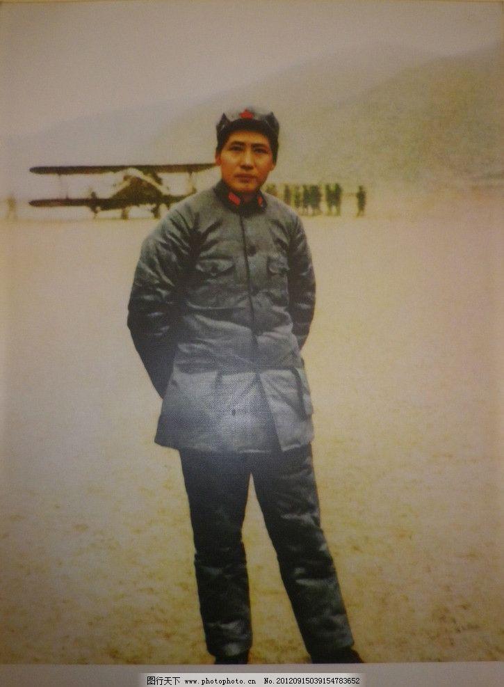 毛泽东在延安飞机场图片