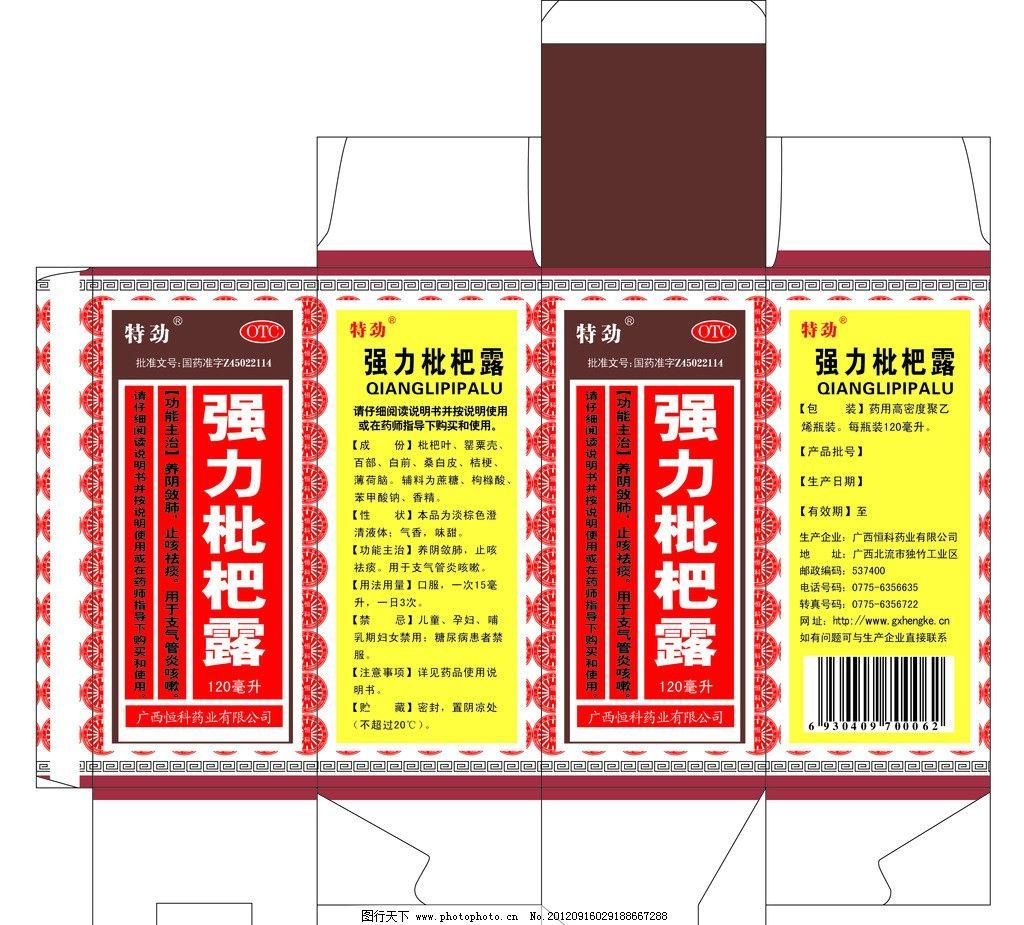 强力枇杷露 强力 枇杷露 枇杷膏 包装设计 广告设计 矢量 ai