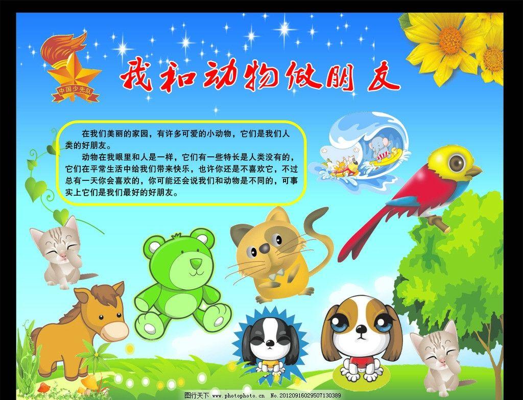 队角 中队角 我和动物做朋友 队徽 卡通树 小学生教室布置 卡通小动物