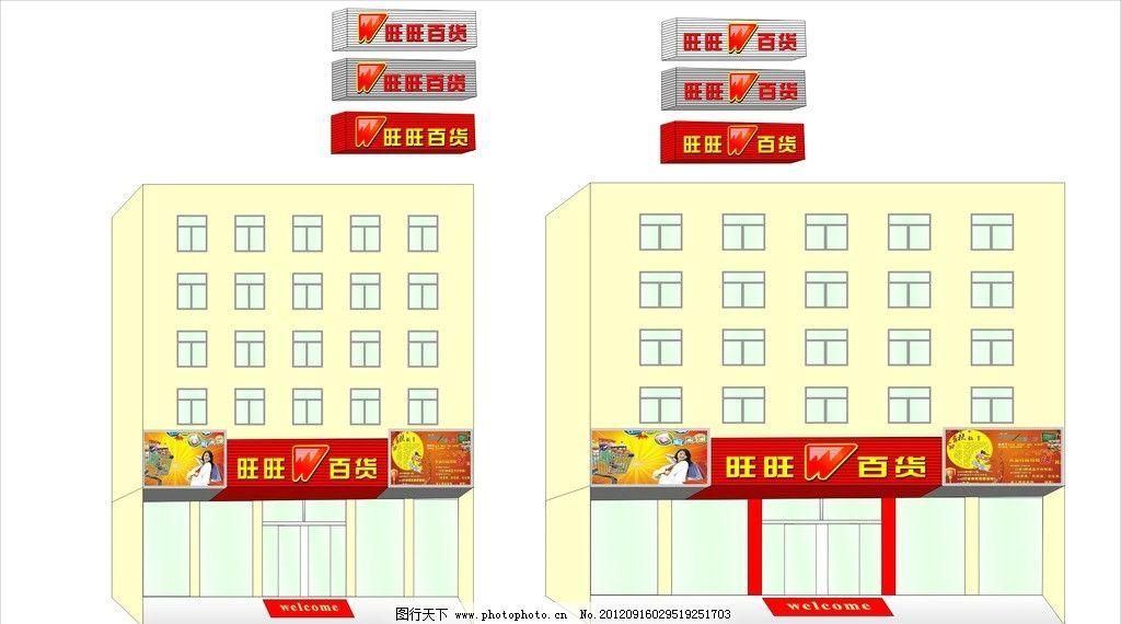 超市门头效果图 门头设计 彩钢瓦门头 彩钢瓦门头效果图 百货 百货