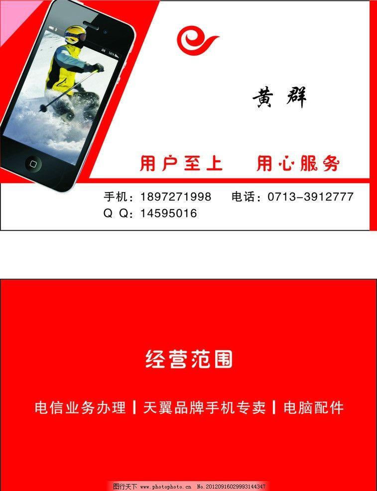 手机 名片 3g 天翼 红色 背景 模板 名片卡片 广告设计 矢量 cdr