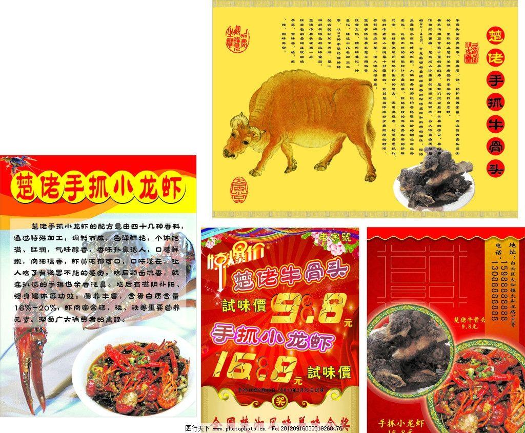 快餐店宣传单 海报图片