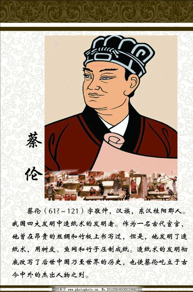 蔡伦 蔡伦简介 蔡伦像 中国风 中国风背景 暗纹 造纸术 四大发明