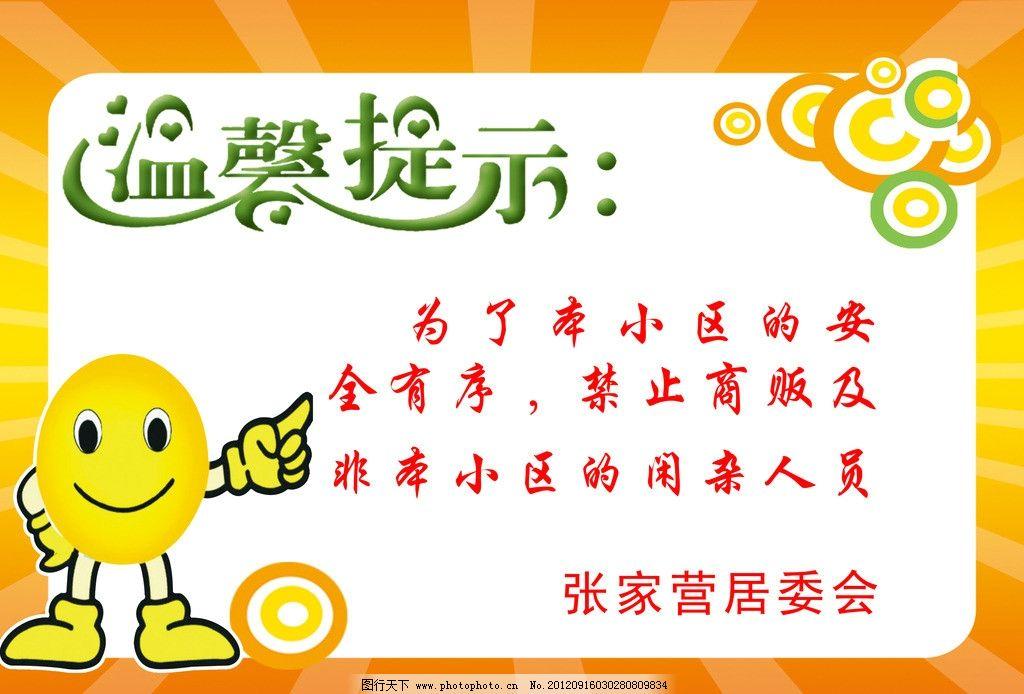 温馨提示牌 艺术字 温馨提示 发光 圆圈 黄豆 卡通 展板模板 广告设计