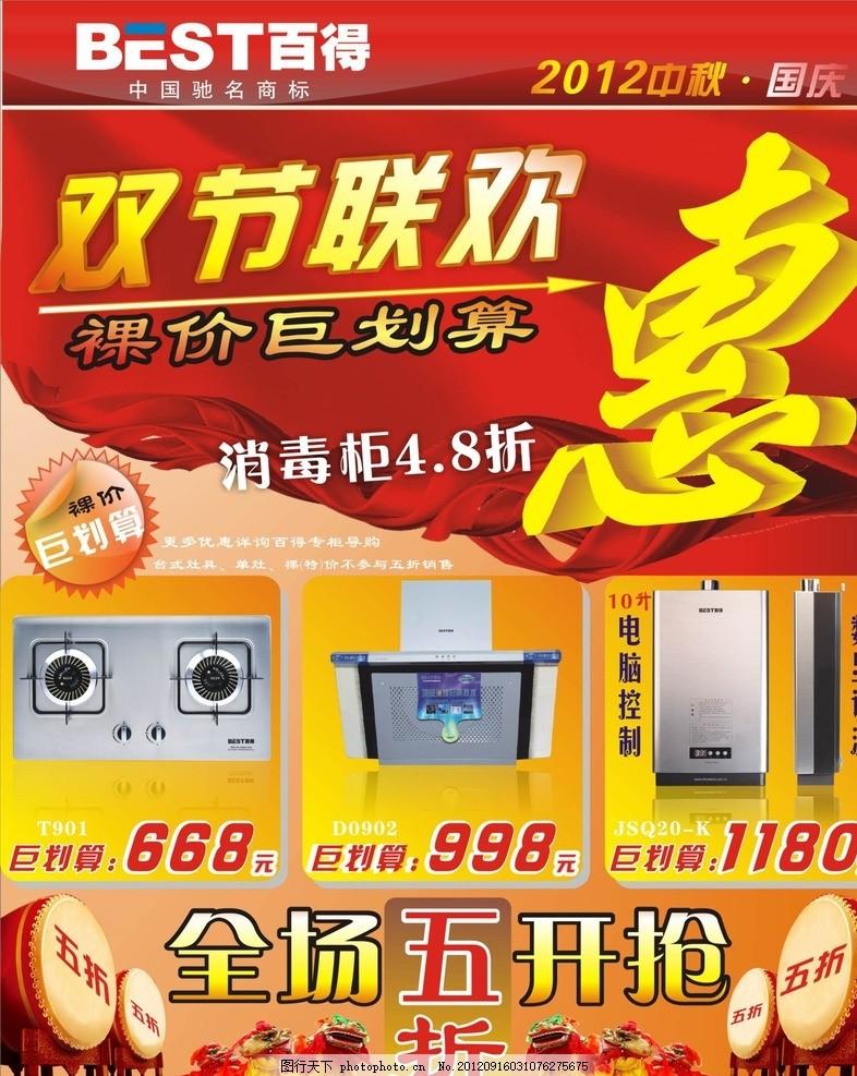 厨卫电器 厨房电器      厨卫 烟机 灶具 热水器 消毒柜 中秋 国庆