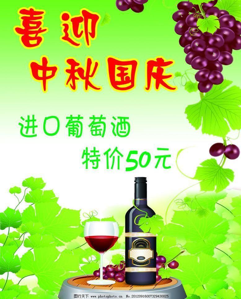 psd 广告设计模板 国庆 海报设计 红酒 红色 黄色 酒杯 酒瓶 喜迎中秋