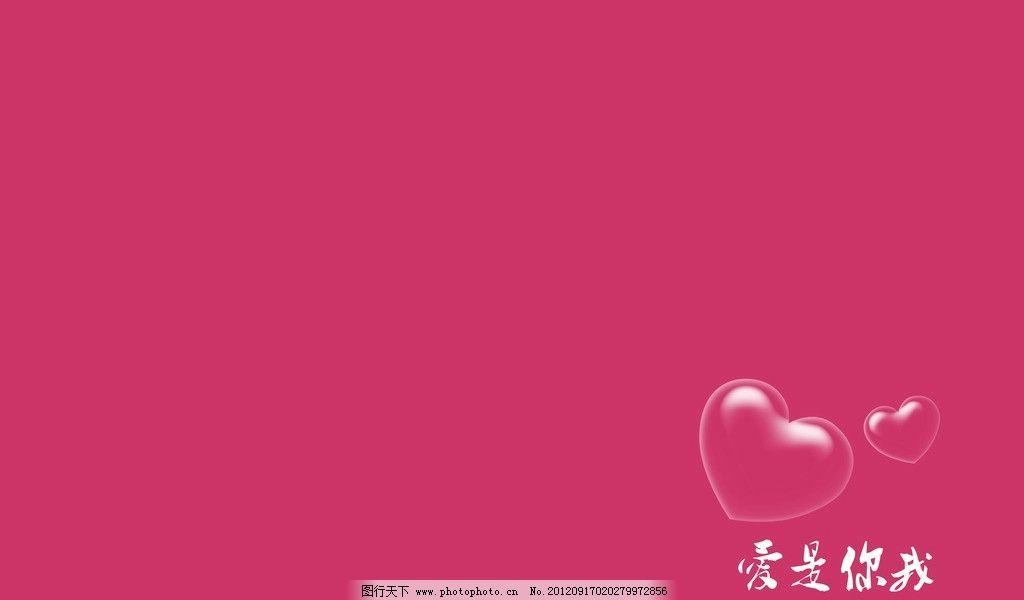 爱情电脑桌面