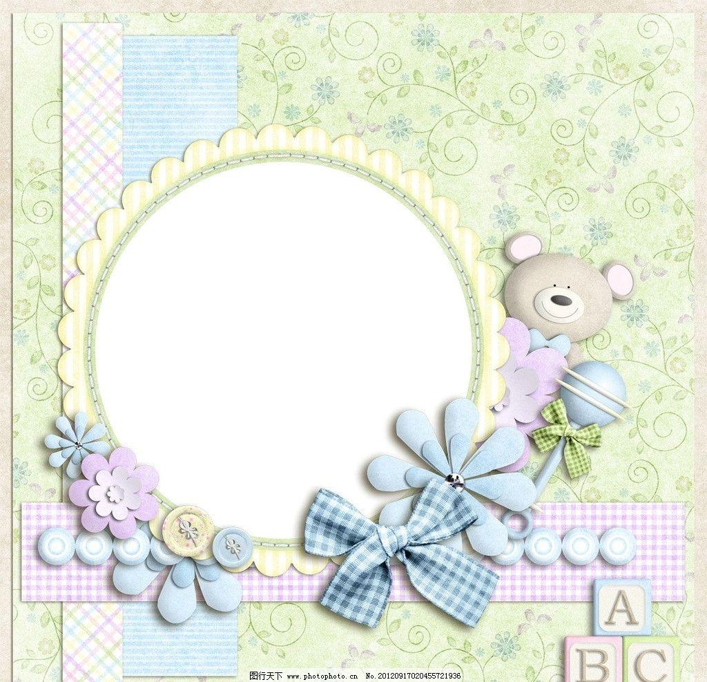 米色 卡通 蝴蝶结 花朵 花边 小熊 纽扣 儿童 剪贴 模版 边框相框