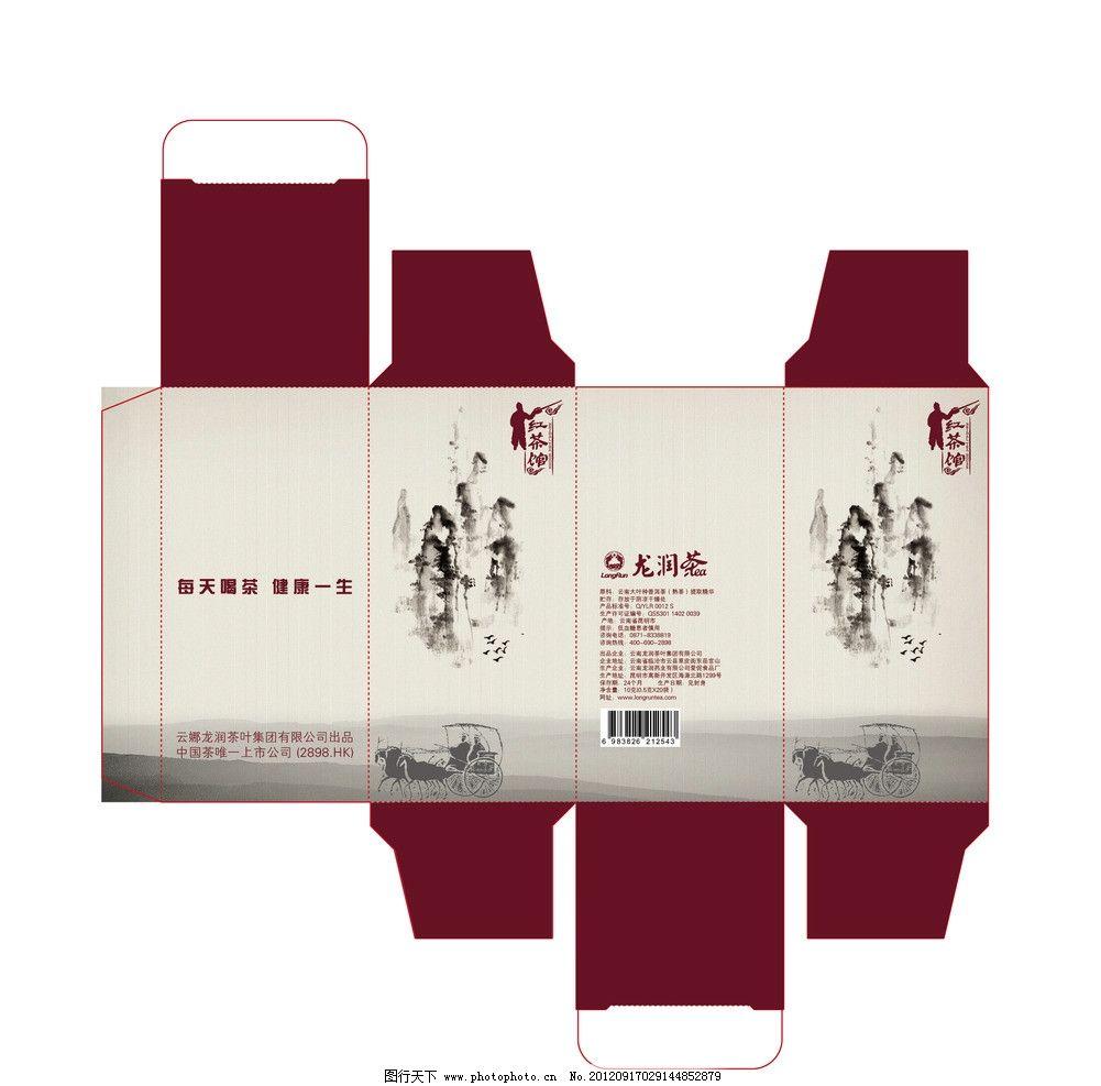 茶叶盒包装 山水画风格红茶纸盒包装展开图 刀板 包装设计 广告设计图片