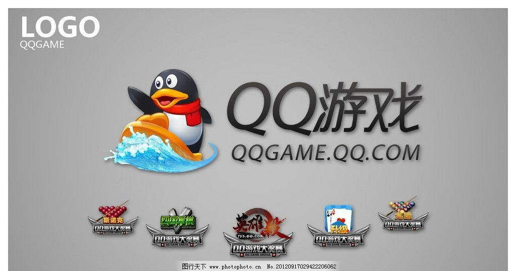 QQGame腾讯游戏LOGO图片_LOGO设计_广告设计_图行天下图库