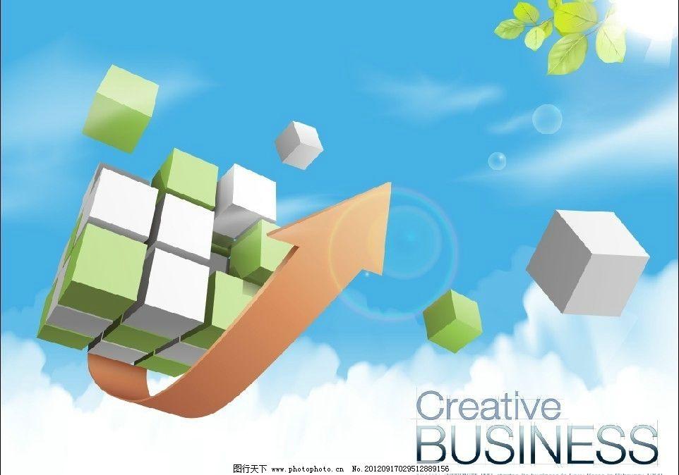 魔方 上升 增长 蓝天 白云 广告设计 画册 形象画 数码 立体