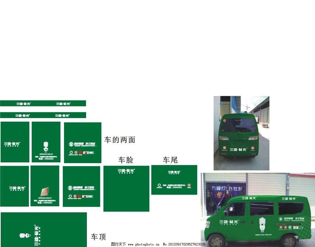 三雄车身 三雄极光      灯具 开关 绿色 广告设计 矢量 cdr
