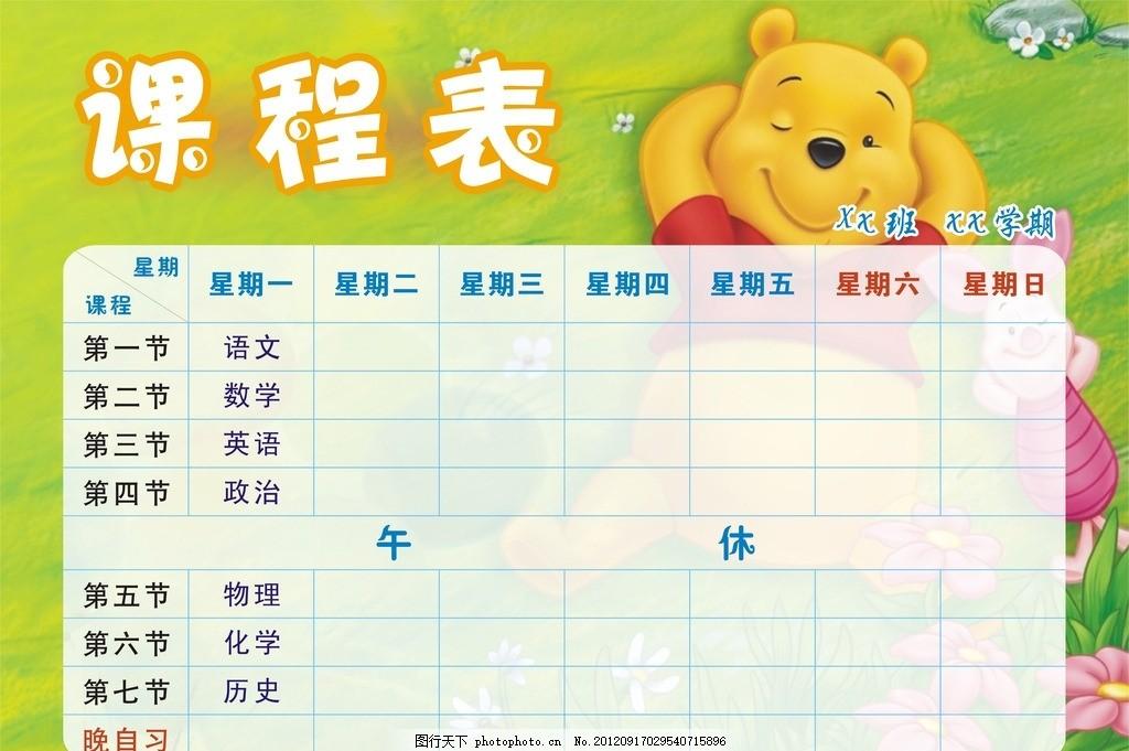 课程表 简单 可爱 课程表设计 小熊维尼 矢量