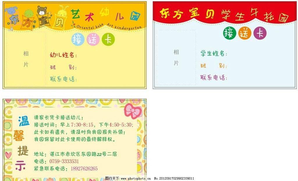 接送卡 幼儿小朋友 小学生 午托园 幼儿园 接送 卡片 识别卡 名片卡片
