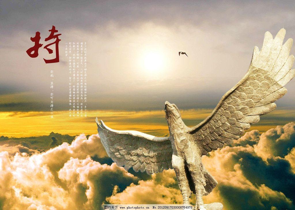 企业文化 企业形象 鹰 云彩 云海 企业理念 夕阳 海报设计 广告设计模板