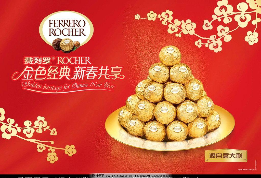 费列罗有代��b��H_费列罗巧克力新年模板图片