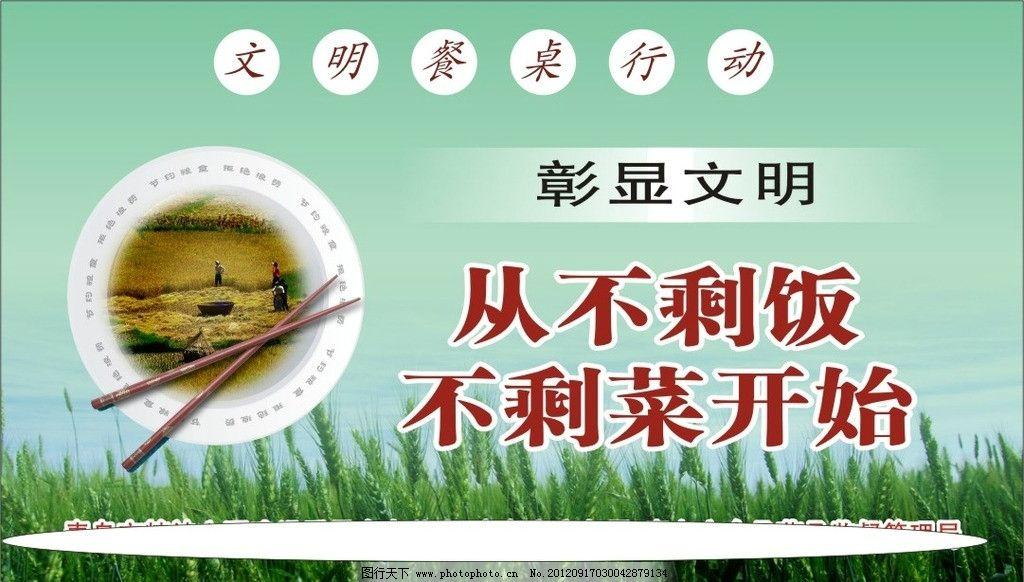 文明餐桌 约粮食公益展板 公益广告 节约粮食 盘子 筷子 江南稻米图片