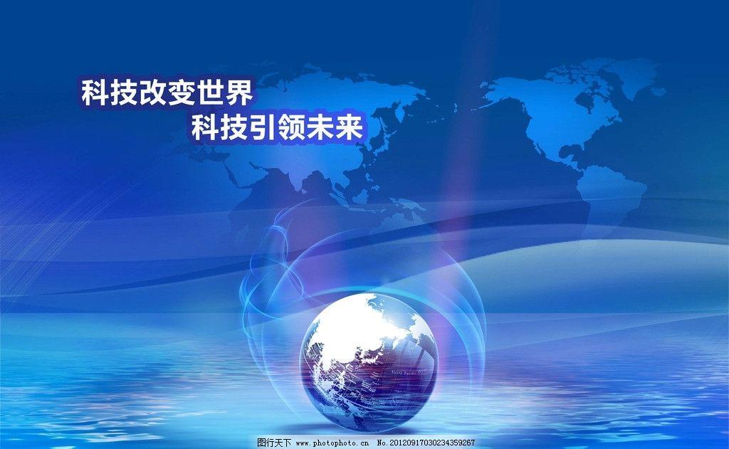 科技海报 领潮网络 引领未来 科技感 展望未来 科技展板 蓝色背景