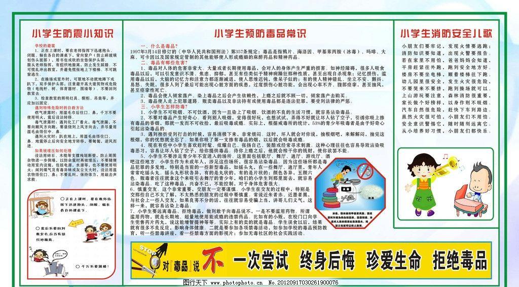 安全宣传栏 安全 宣传栏 展板 模板 公示栏 学校 校园 食品卫生 展板