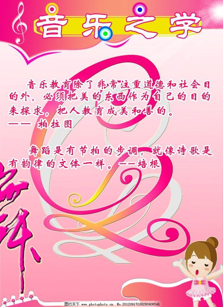 音乐之学 乐符 舞蹈 琵琶 舞字 粉色展板背景 粉色展板底图 展板模版