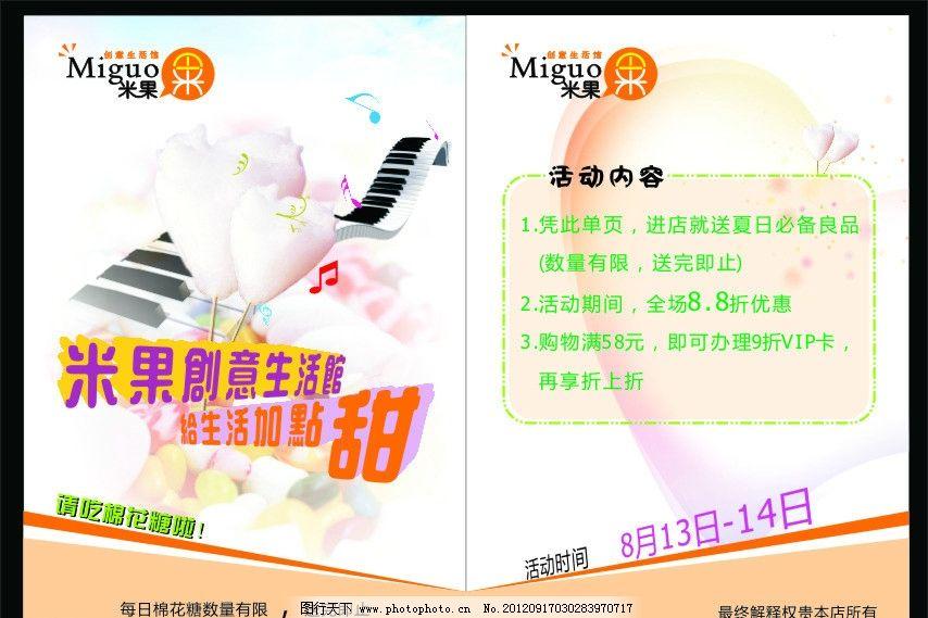棉花糖宣传单 宣传单页 单页 棉花糖 米果 刚琴 音乐 dm宣传单 广告设