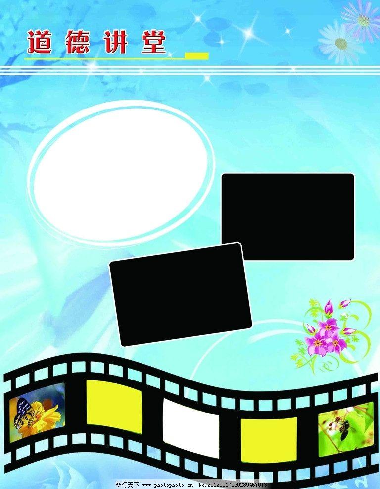 照片展板 展板 蓝色底图 花纹 胶片 展板模板 广告设计模板 源文件