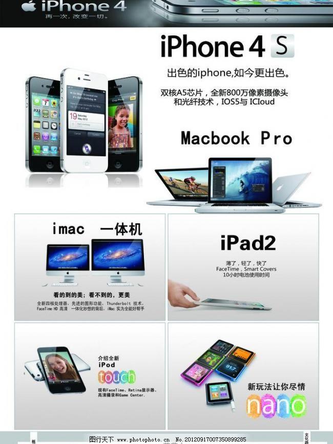 苹果彩页 笔记本电脑 广告设计模板 海报设计 苹果电脑 苹果手机