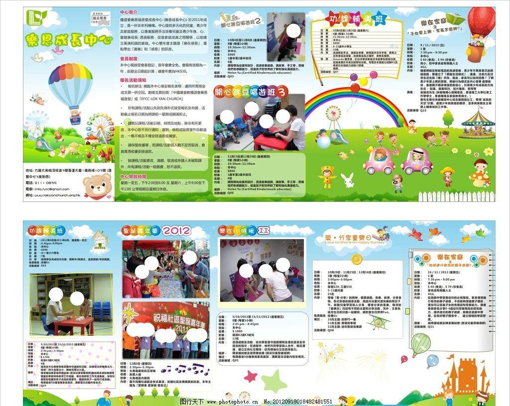 幼儿园宣传单 英语数学培训