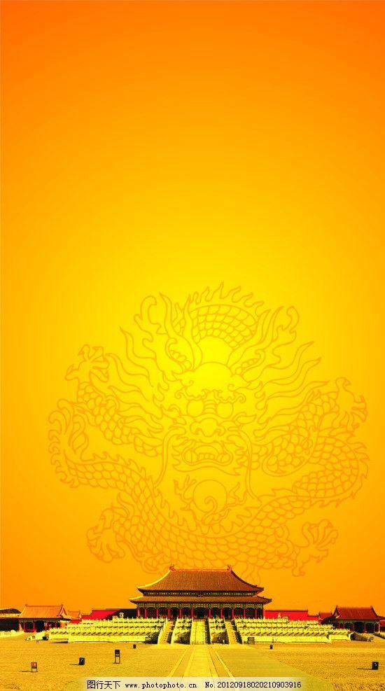 故宫背景 故宫 橙色 北京故宫 展板 背景底纹 设计 150dpi jpg
