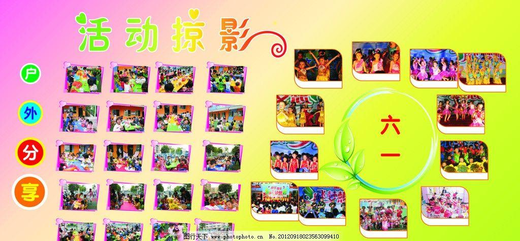 活动掠影 幼儿园背景 相片集图片