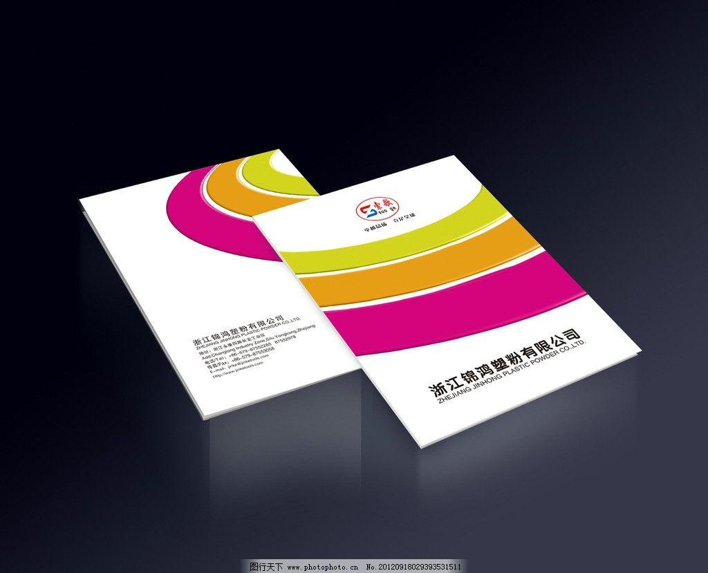 画册封面 样本 塑粉 公司 简单 大方 广告设计模板 源文件