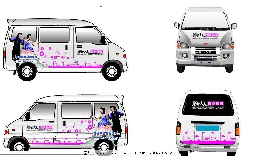婚纱摄影 车体广告 第一夫人 广告设计 矢量 cdr
