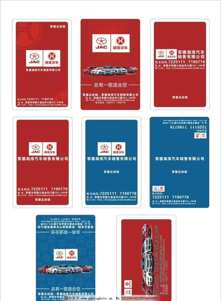 扑克牌正面 江淮汽车 群车 和悦 同悦 悦悦 广告设计 矢量