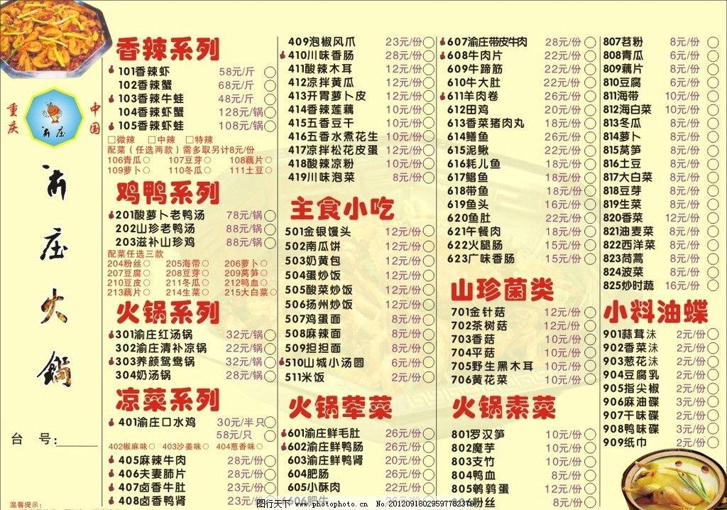 火锅店点菜单图片_设计案例_广告设计_图行天下图库