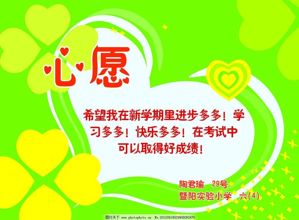 小学生心愿卡 心愿 心 绿色 背景 星星 十字架 花 四叶草 名片卡片图片