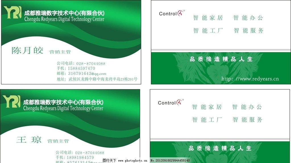 科技公司名牌 科技公司 名牌设计 名牌模板 名牌 绿色名牌 好看的名片