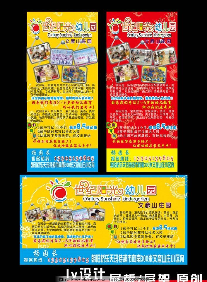 幼儿园招生宣传 幼儿园招生 幼儿园展板 亲子园 学前教育 美术 亚太体