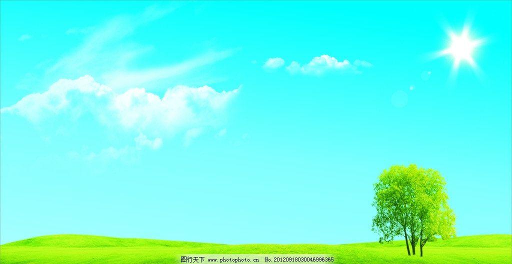 蓝天草地风景 蓝天 草地 太阳 白云 树 海报设计 广告设计 矢量 cdr