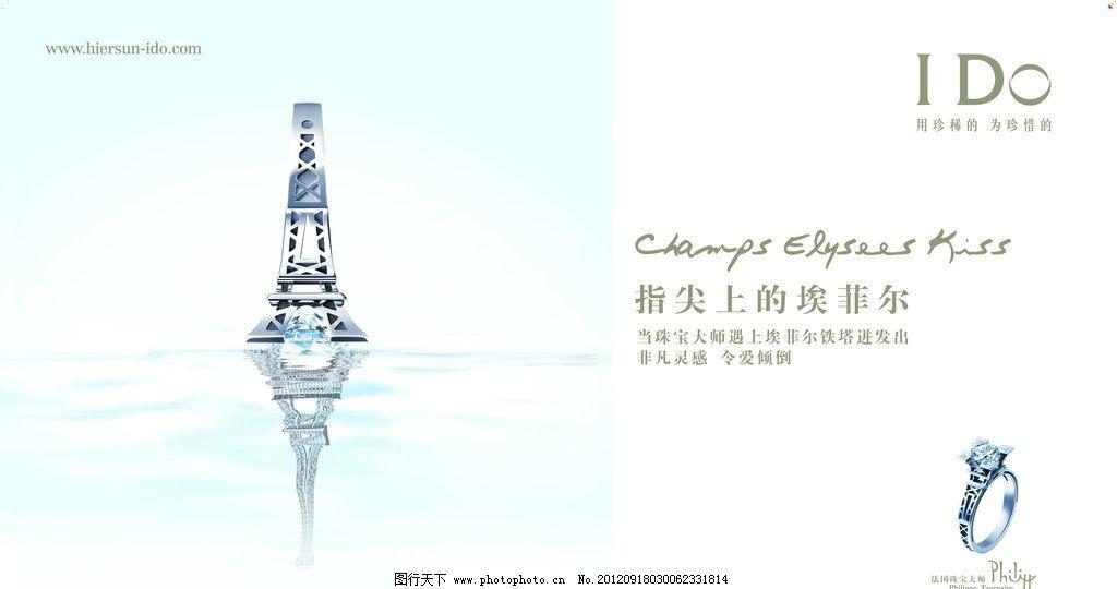 ido灯箱画 ido ido珠宝广告 恒信珠宝 钻戒灯片 钻戒 海报设计 广告