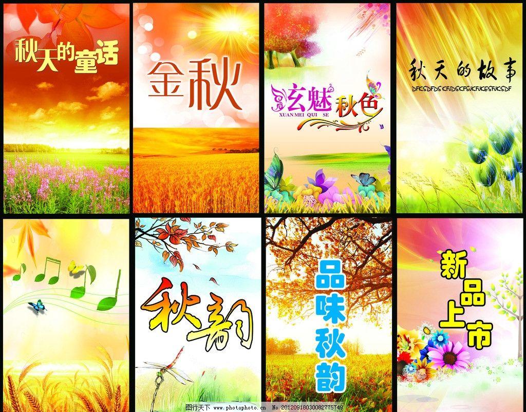 秋天风景 秋天背景 秋天图片 秋韵 秋季海报 秋天展板 秋季风景画