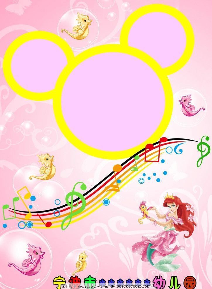 小学生班级音乐海报图片